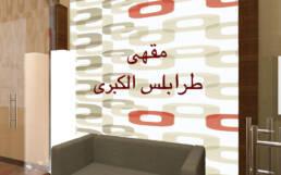 rendering-interior-design-tripoli-grand-cafe-20